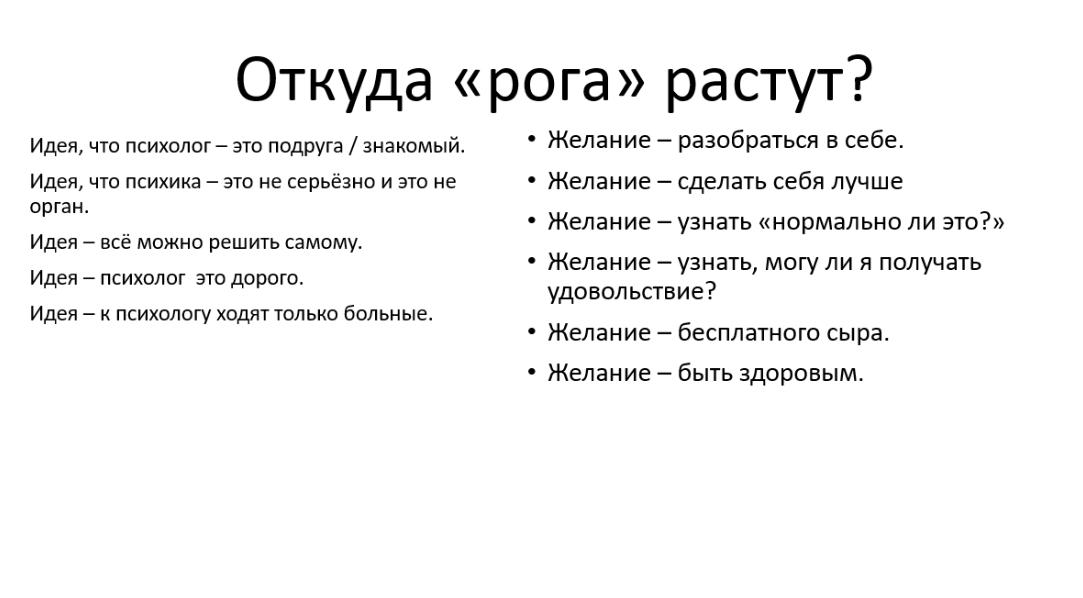 советы психолога